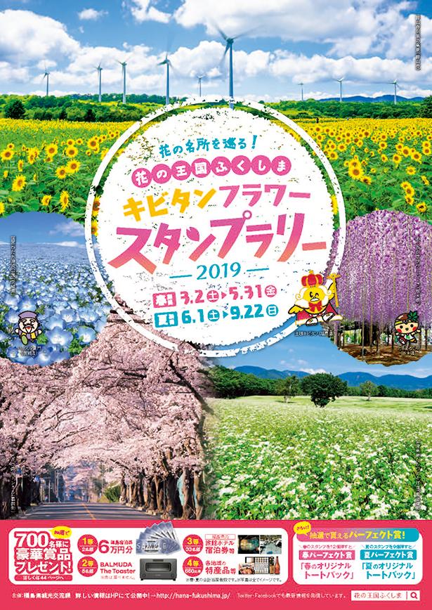 花の王国ふくしま花見山