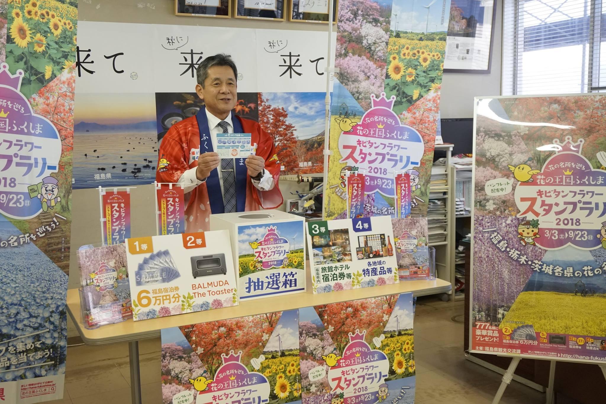 花の王国ふくしま公園の駅おうせ茶屋(公園西駐車場)