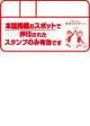 栃木県スタンプ